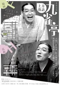 上方落語 九雀亭 2015
