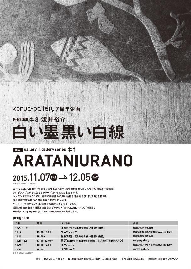 konyakikaku2015tirashi