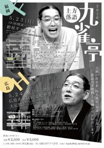 1605kujakutei_fukuoka_hiroshima_zoom
