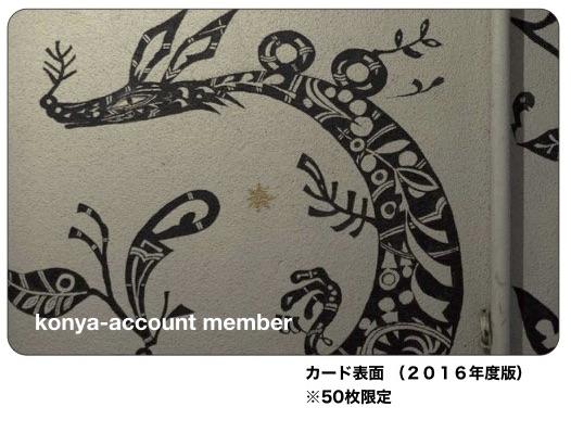 konya_card_0912_2-2