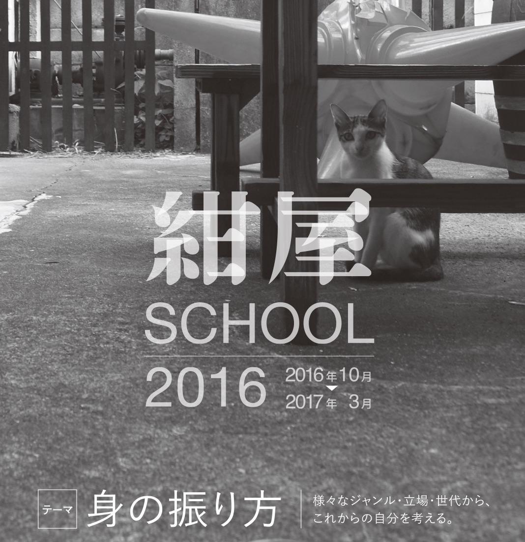 konya_school_2016_ol