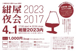 yakai2017_dm_0309_2