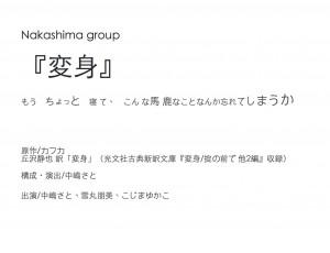 nakashima group
