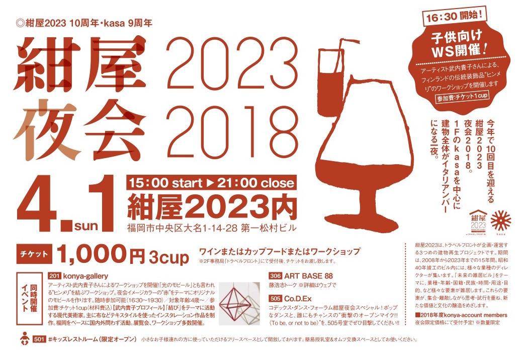 yakai2018_dm_0228