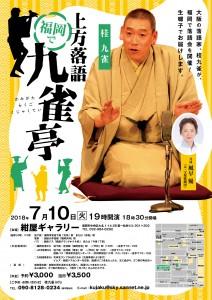 kujyakutei_fukuoka_tira_180513