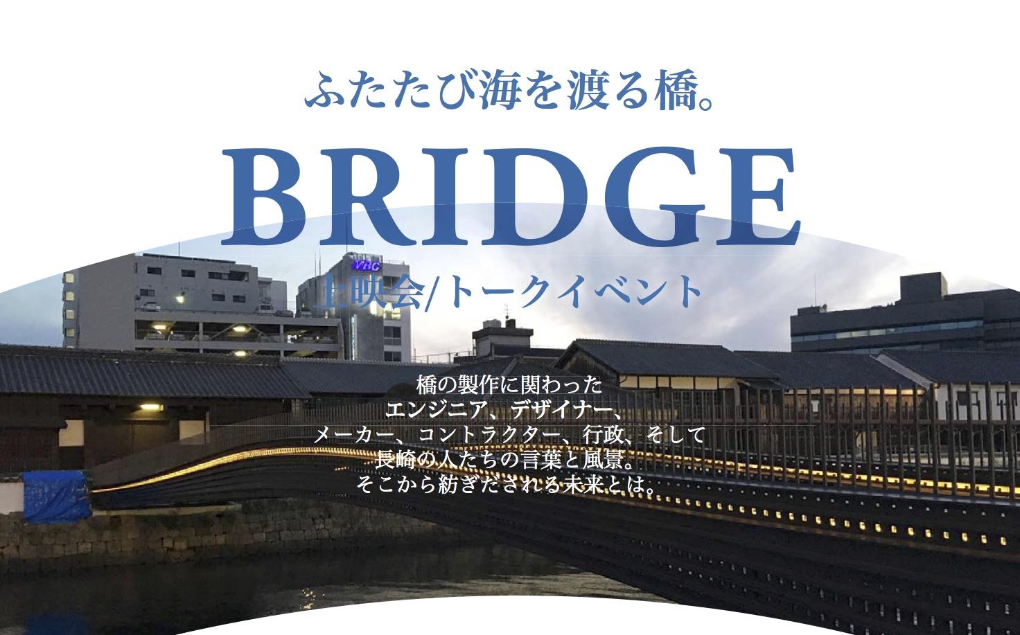 181212_BRIDGE_flyer
