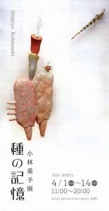 kobayashi展
