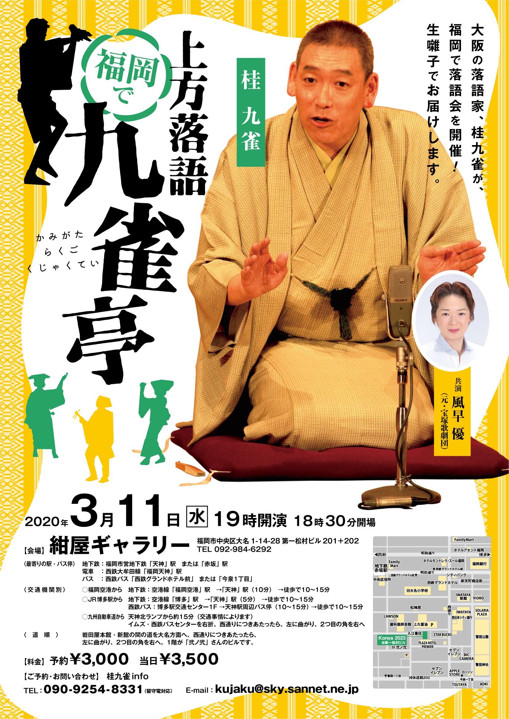 kujyakutei_fukuoka_tira200311_200105-01